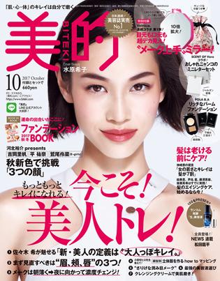 biteki_2017-10